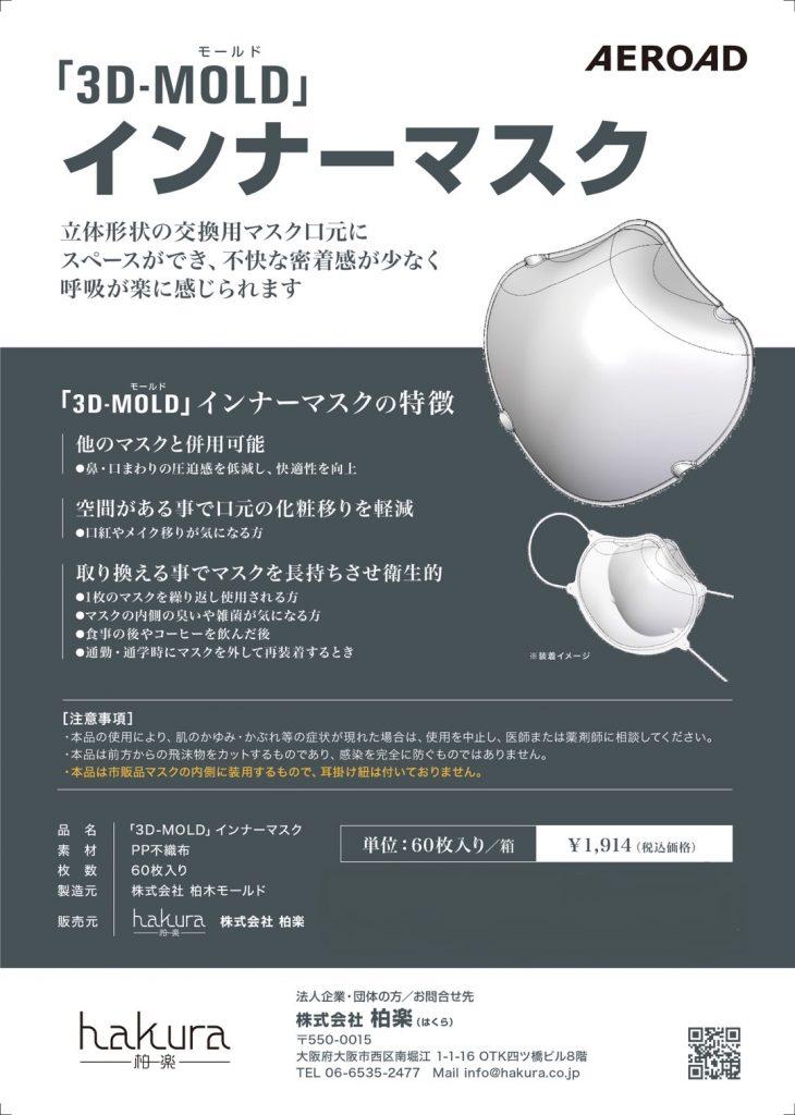 3D-MOLD インナーナスク