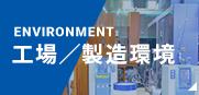 工場/製造環境