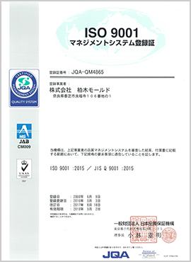 ISO9001マネジメントシステム登録証